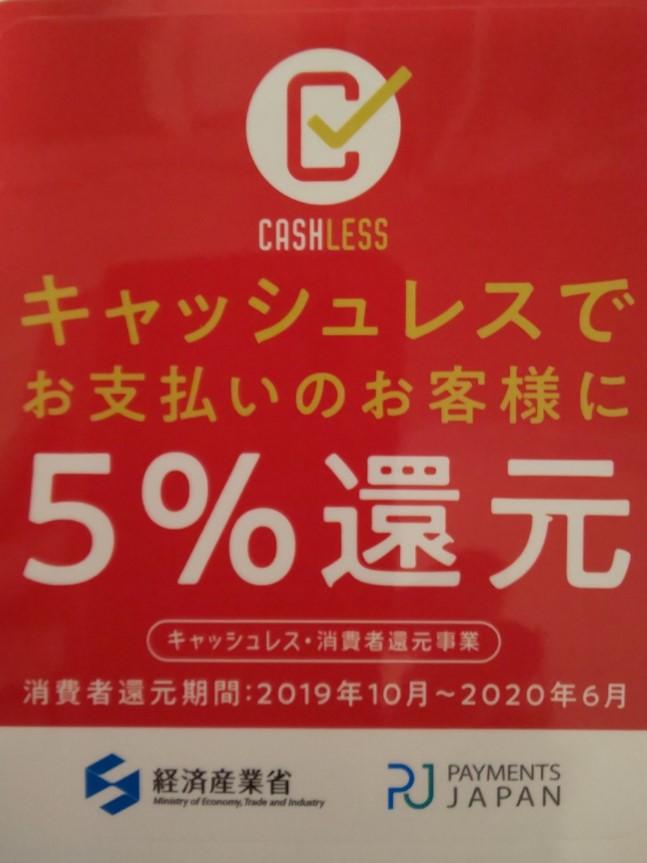 当店はキャッシュレス・消費者還元事業に登録しています。