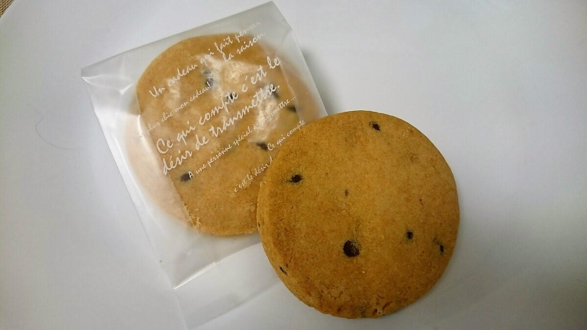<H1>チョコチップクッキー</H1 > 130円/チョコチップがザクザク入ったクッキー
